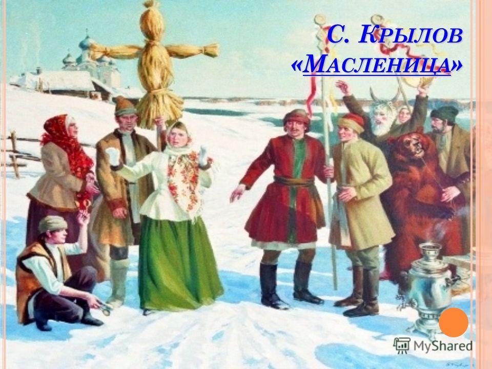С. К РЫЛОВ «М АСЛЕНИЦА »