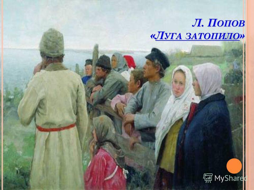 Л. П ОПОВ «Л УГА ЗАТОПИЛО »