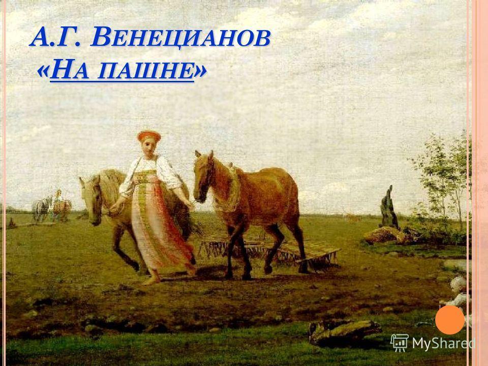 А.Г. В ЕНЕЦИАНОВ «Н А ПАШНЕ »