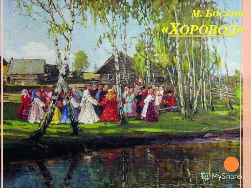 М. Б ОСКИН «Х ОРОВОД »