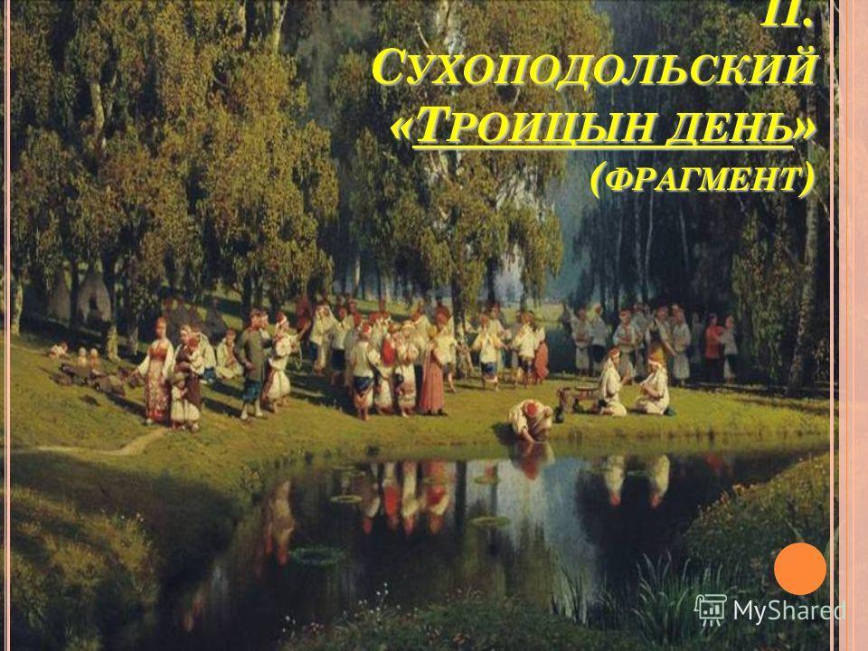 П. С УХОПОДОЛЬСКИЙ «Т РОИЦЫН ДЕНЬ » ( ФРАГМЕНТ )
