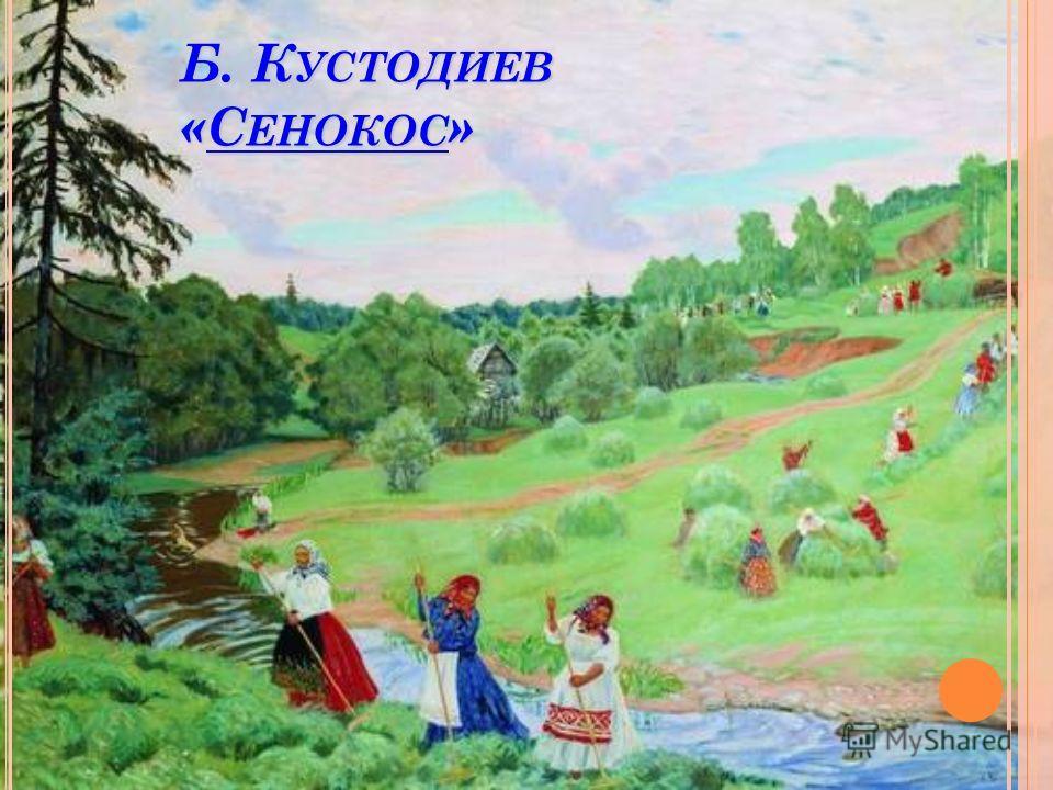 Б. К УСТОДИЕВ «С ЕНОКОС »