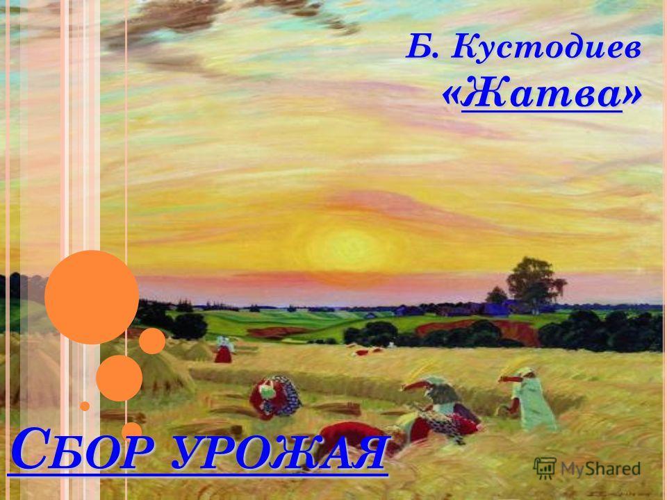 С БОР УРОЖАЯ Б. Кустодиев «Жатва»