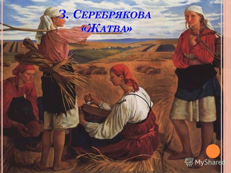 З. С ЕРЕБРЯКОВА «Ж АТВА »