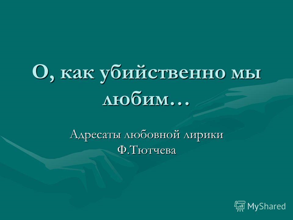 О, как убийственно мы любим… Адресаты любовной лирики Ф.Тютчева