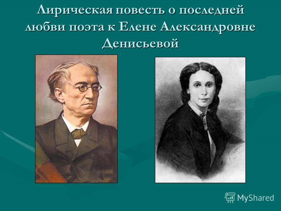 Лирическая повесть о последней любви поэта к Елене Александровне Денисьевой