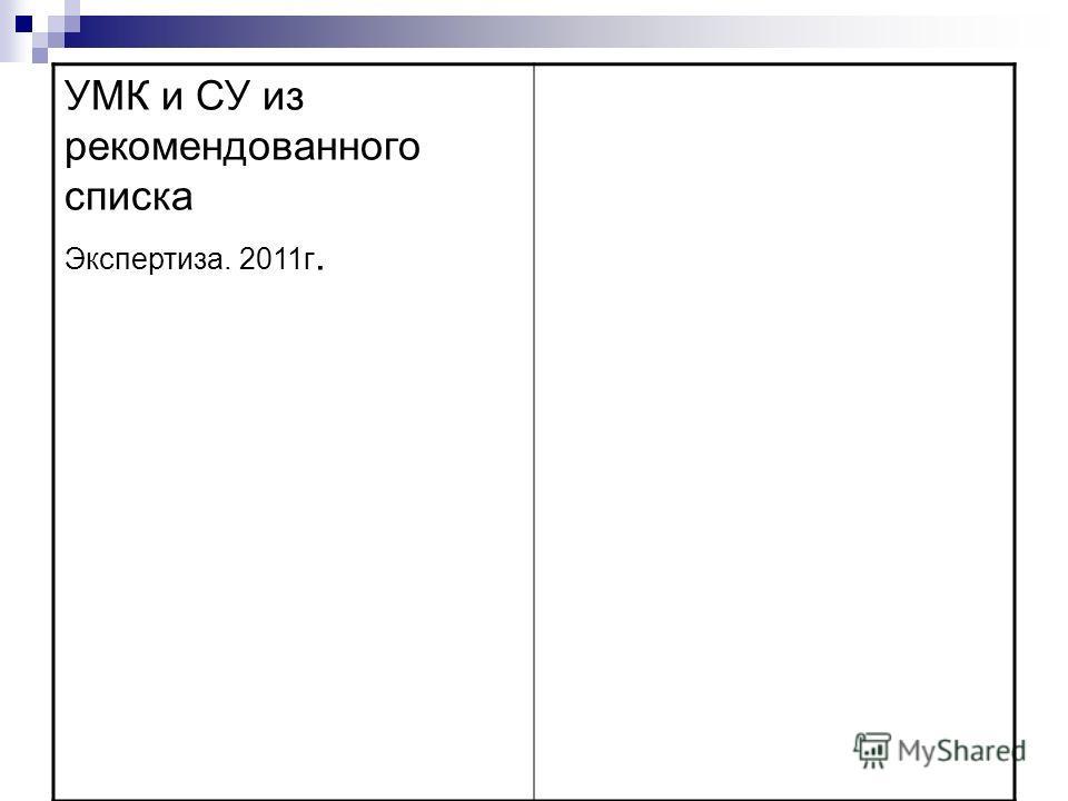 УМК и СУ из рекомендованного списка Экспертиза. 2011г.