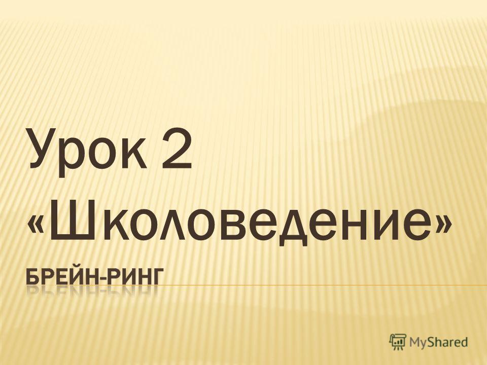 Урок 2 «Школоведение»