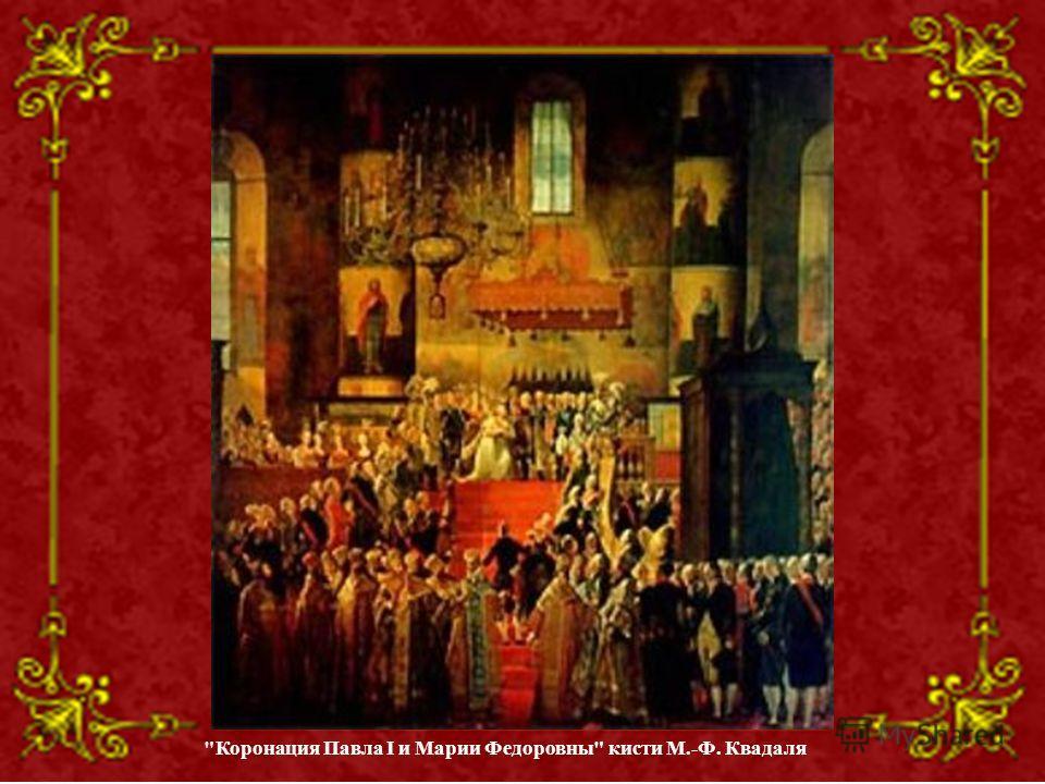 Коронация Павла I и Марии Федоровны кисти М.-Ф. Квадаля