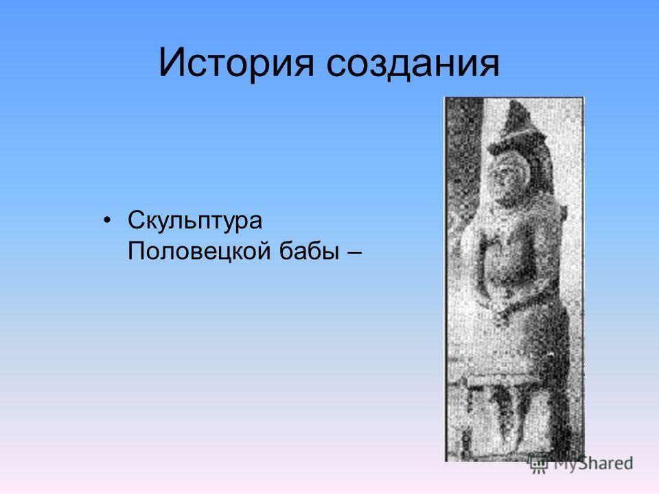 История создания Скульптура Половецкой бабы –