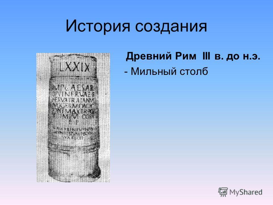 История создания Древний Рим III в. до н.э. - Мильный столб