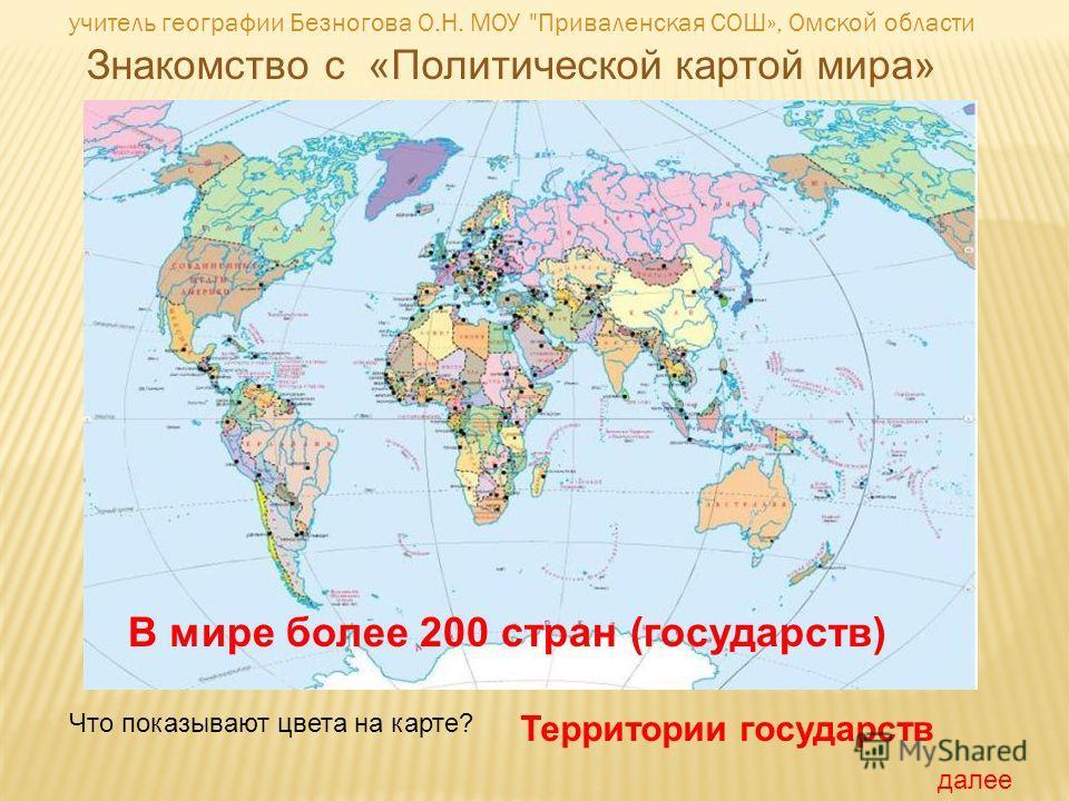 знакомства на карте мира