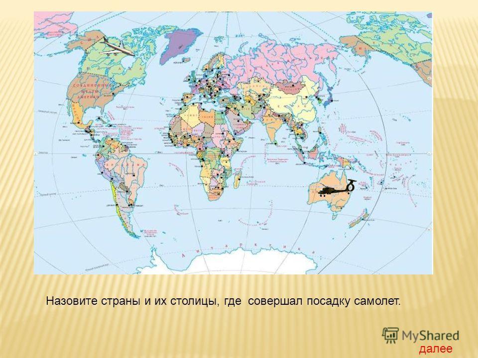 Назовите страны и их столицы, где совершал посадку самолет. далее
