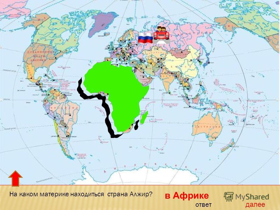 На каком материке находиться страна Алжир? ответ в Африке далее