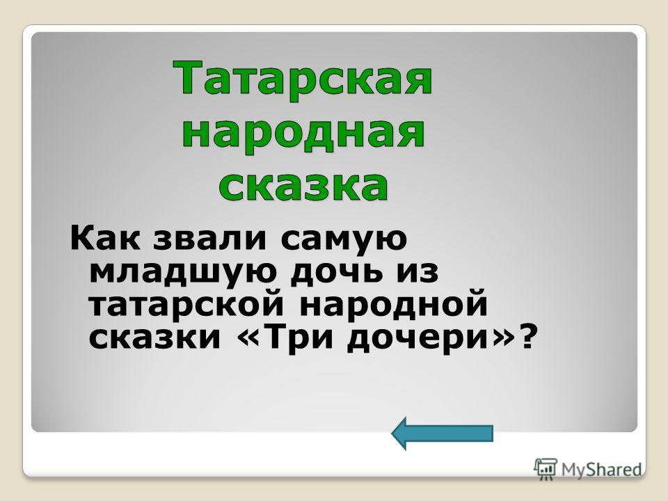 Как звали самую младшую дочь из татарской народной сказки «Три дочери»?