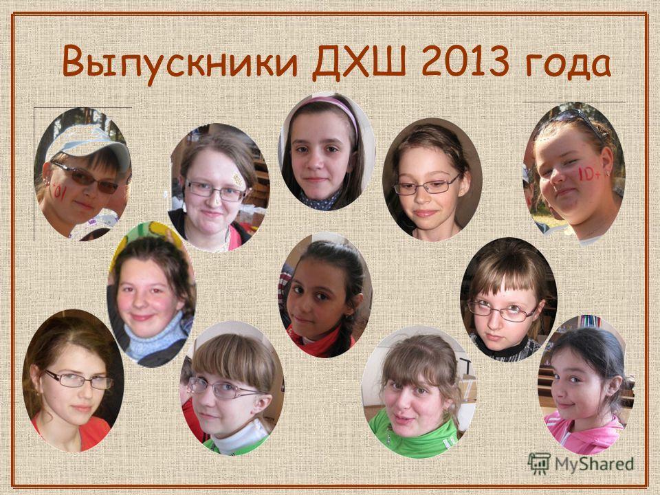 Выпускники ДХШ 2013 года