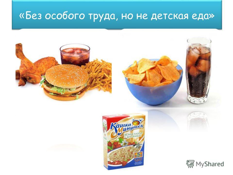 « Без особого труда, но не детская еда»