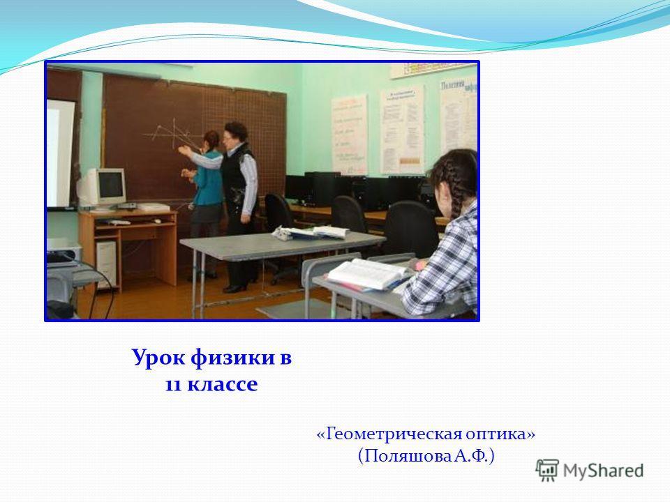 Урок физики в 11 классе «Геометрическая оптика» (Поляшова А.Ф.)
