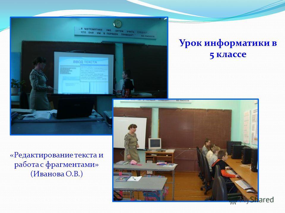 Урок информатики в 5 классе «Редактирование текста и работа с фрагментами» (Иванова О.В.)