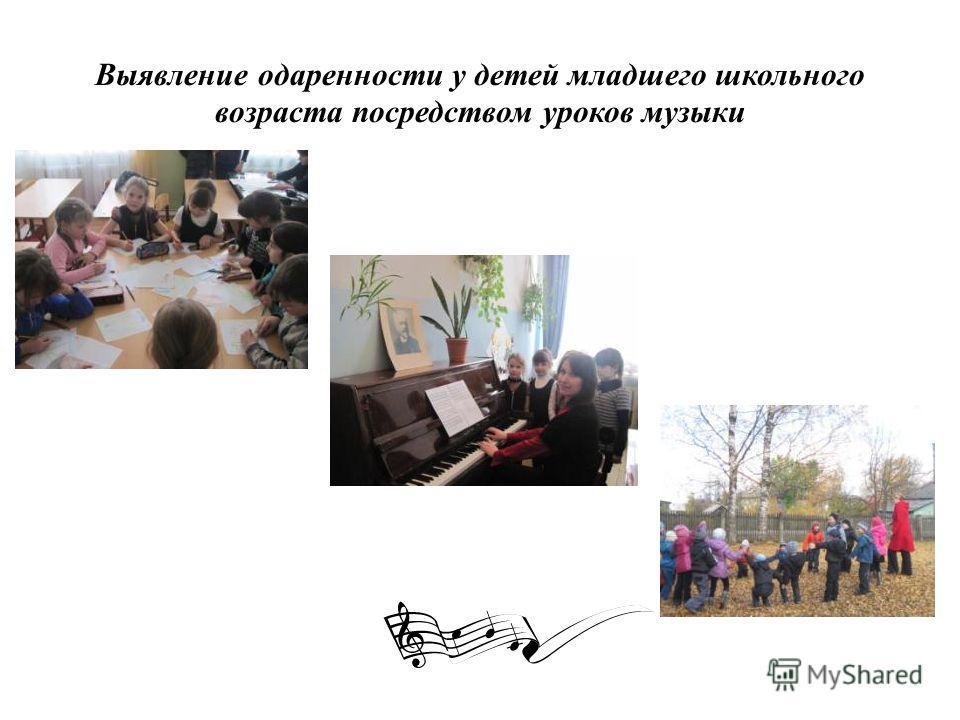 Выявление одаренности у детей младшего школьного возраста посредством уроков музыки