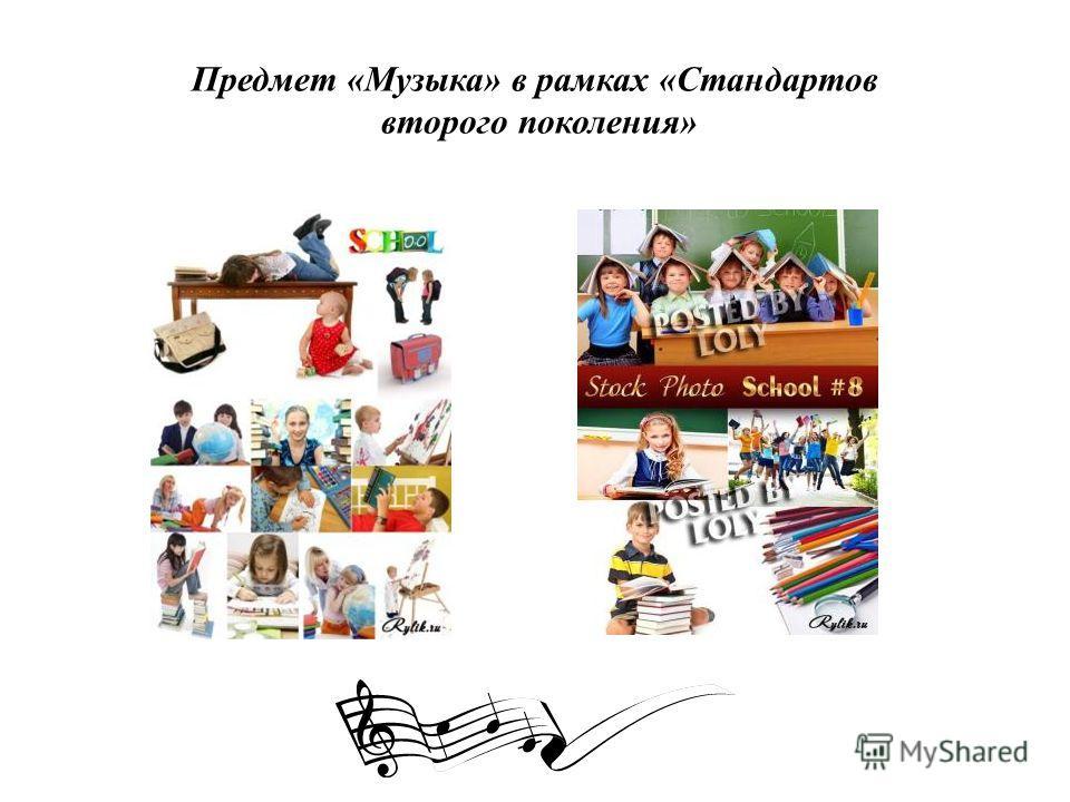 Предмет «Музыка» в рамках «Стандартов второго поколения»
