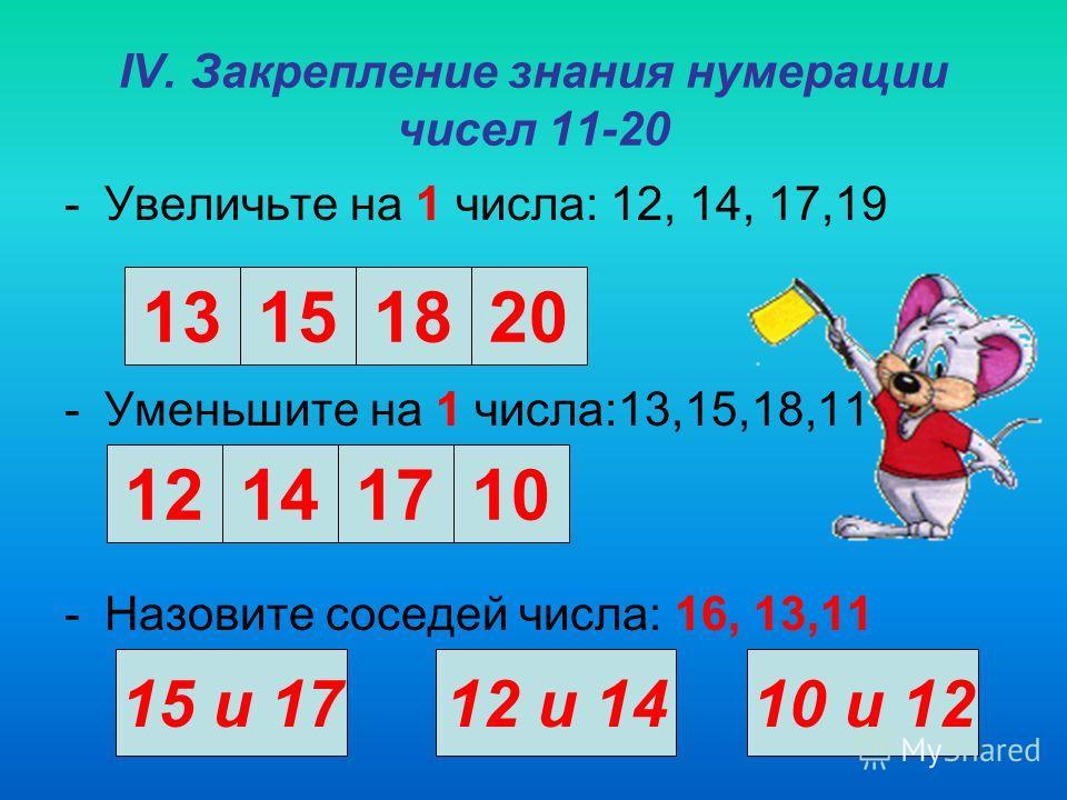 III. Устный счет. Соедините суммы в порядке увеличения их значения 7+3 6+1 3+5 9+0 4+2 3+25 6 7 8 9 10
