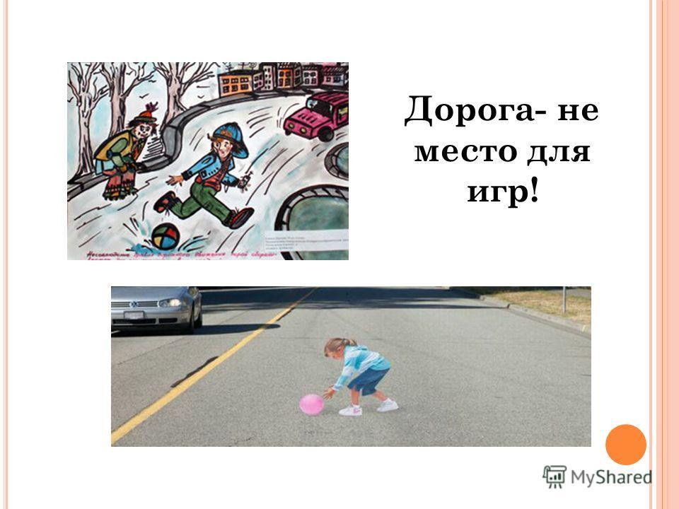 Дорога- не место для игр!