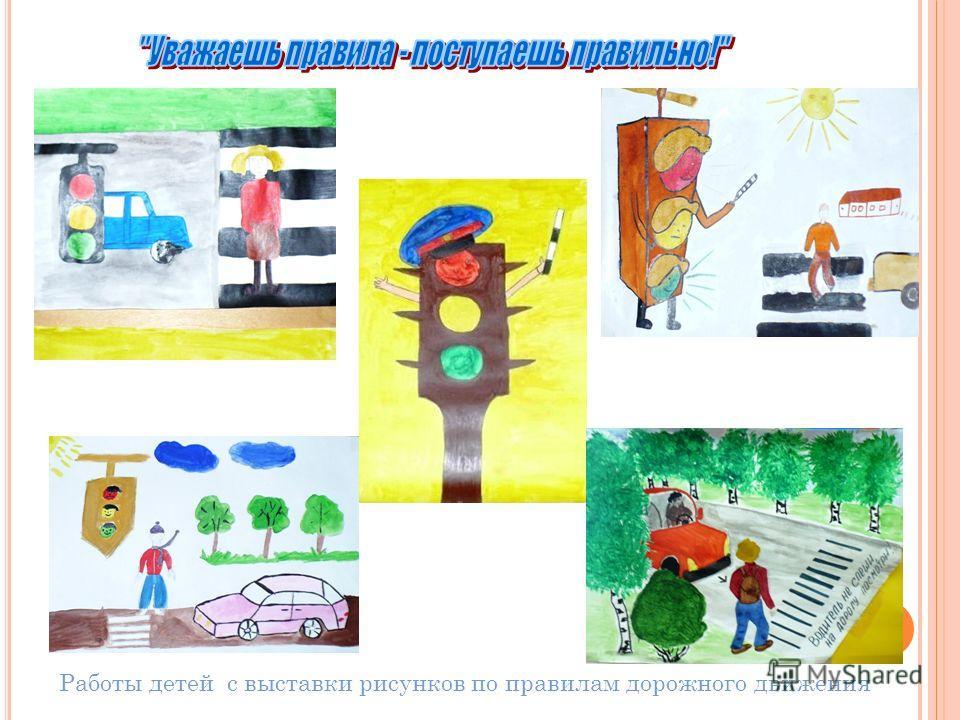 Работы детей с выставки рисунков по правилам дорожного движения