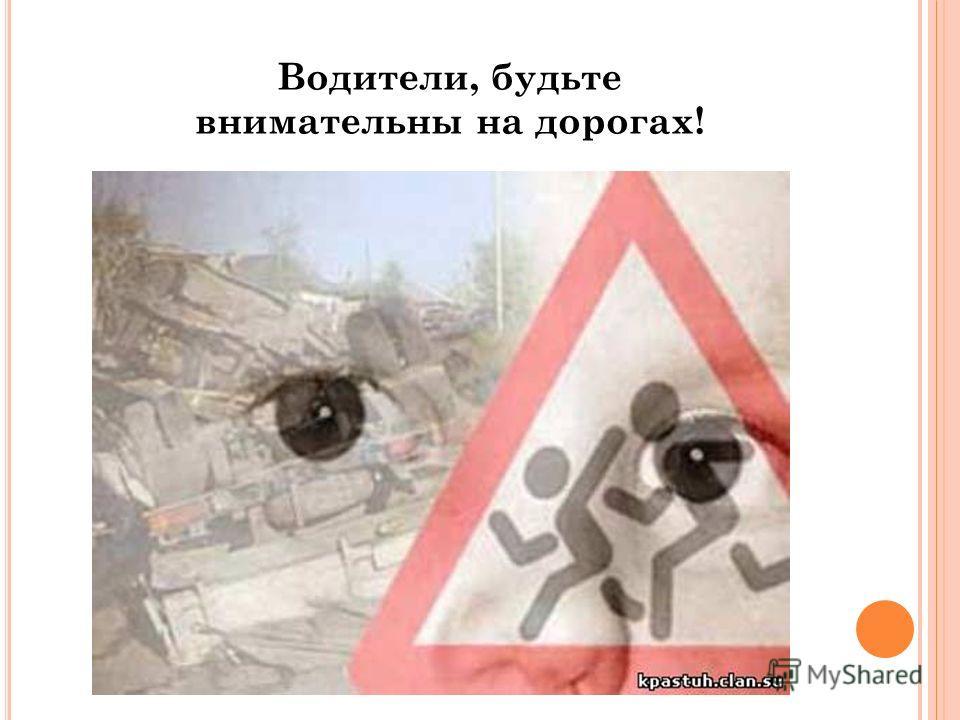 Водители, будьте внимательны на дорогах!