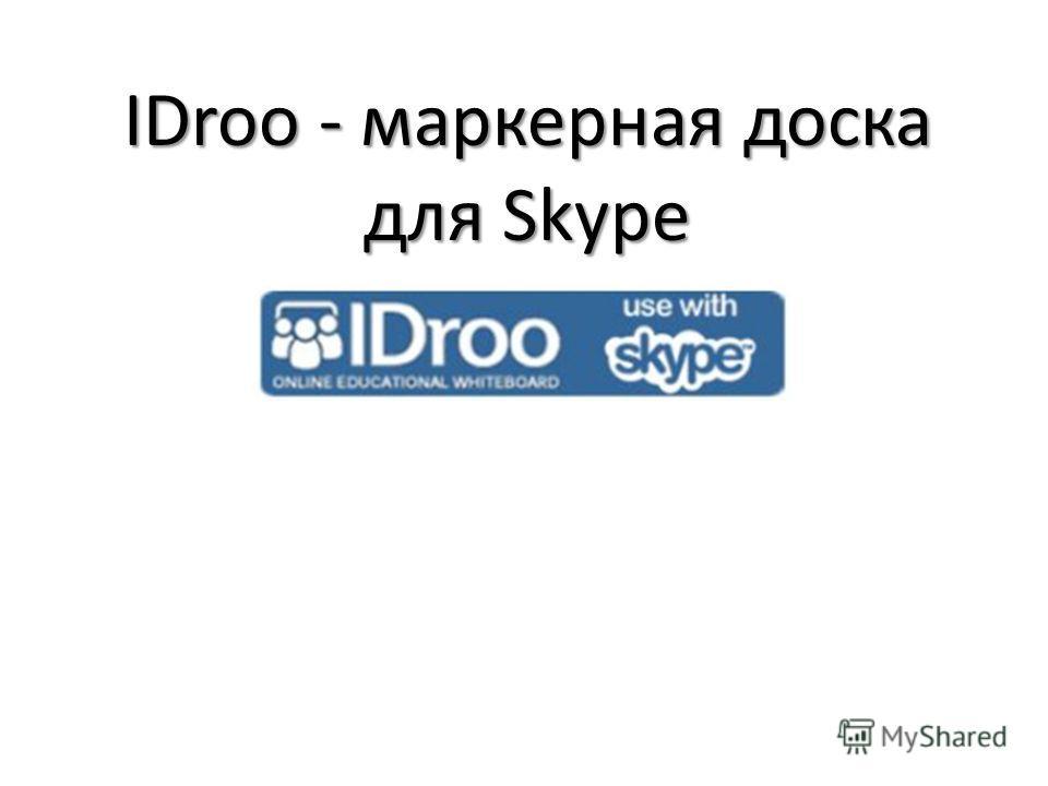 IDroo - маркерная доска для Skype
