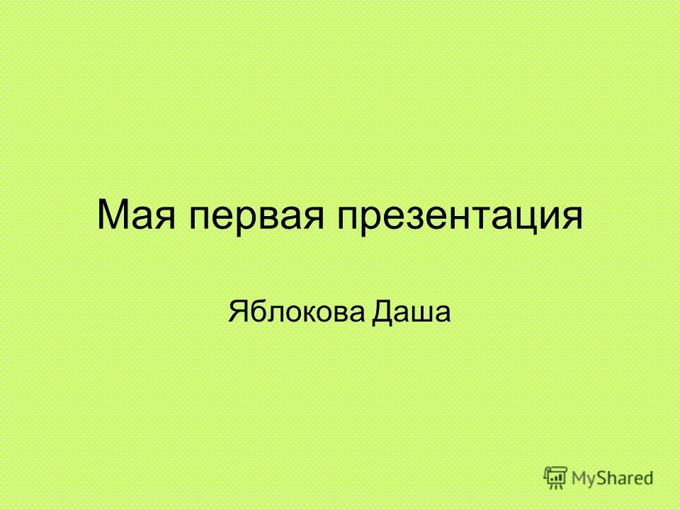 Мая первая презентация Яблокова Даша
