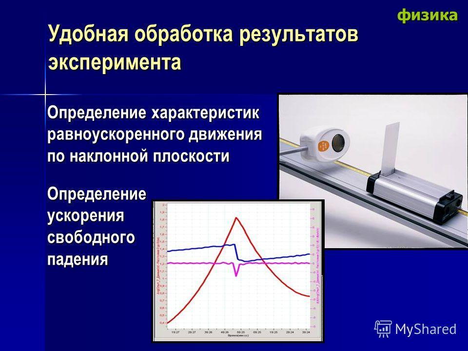 Определение характеристик равноускоренного движения по наклонной плоскости Определение ускорения свободного падения Удобная обработка результатов эксперимента физика