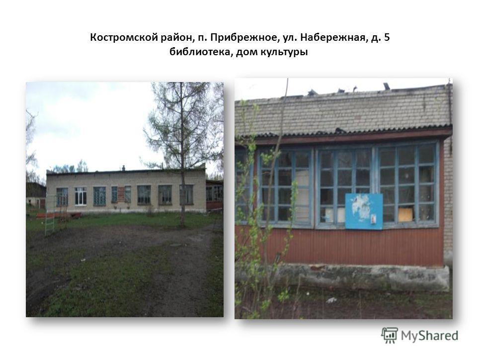 Костромской район, п. Прибрежное, ул. Набережная, д. 5 библиотека, дом культуры