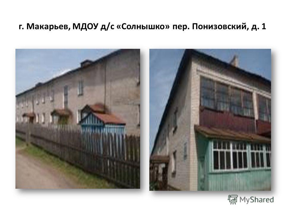 г. Макарьев, МДОУ д/с «Солнышко» пер. Понизовский, д. 1