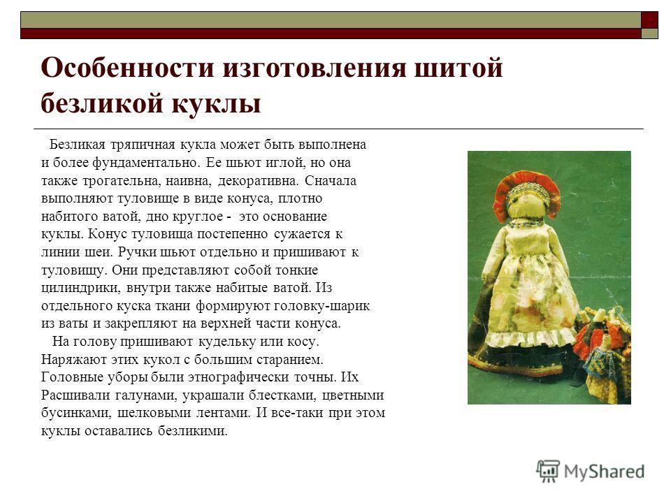 Особенности изготовления шитой безликой куклы Безликая тряпичная кукла может быть выполнена и более фундаментально. Ее шьют иглой, но она также трогательна, наивна, декоративна. Сначала выполняют туловище в виде конуса, плотно набитого ватой, дно кру