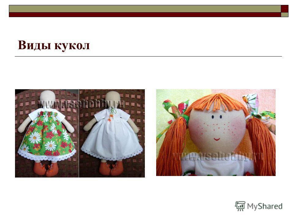 Виды кукол