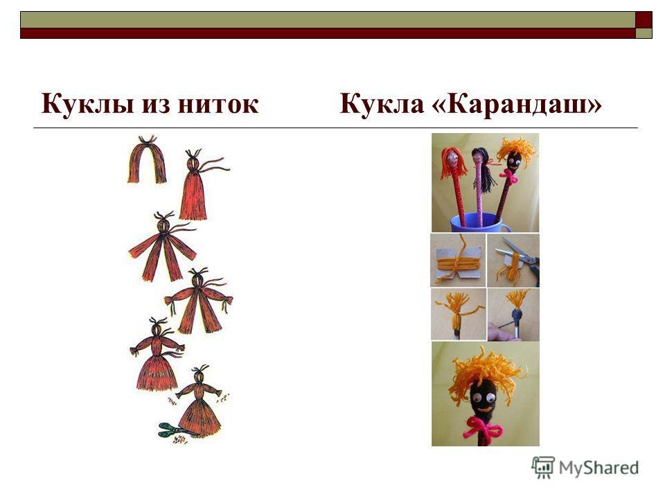Куклы из ниток Кукла «Карандаш»