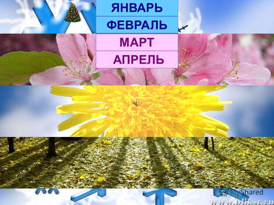 ЯНВАРЬ ФЕВРАЛЬ МАРТ