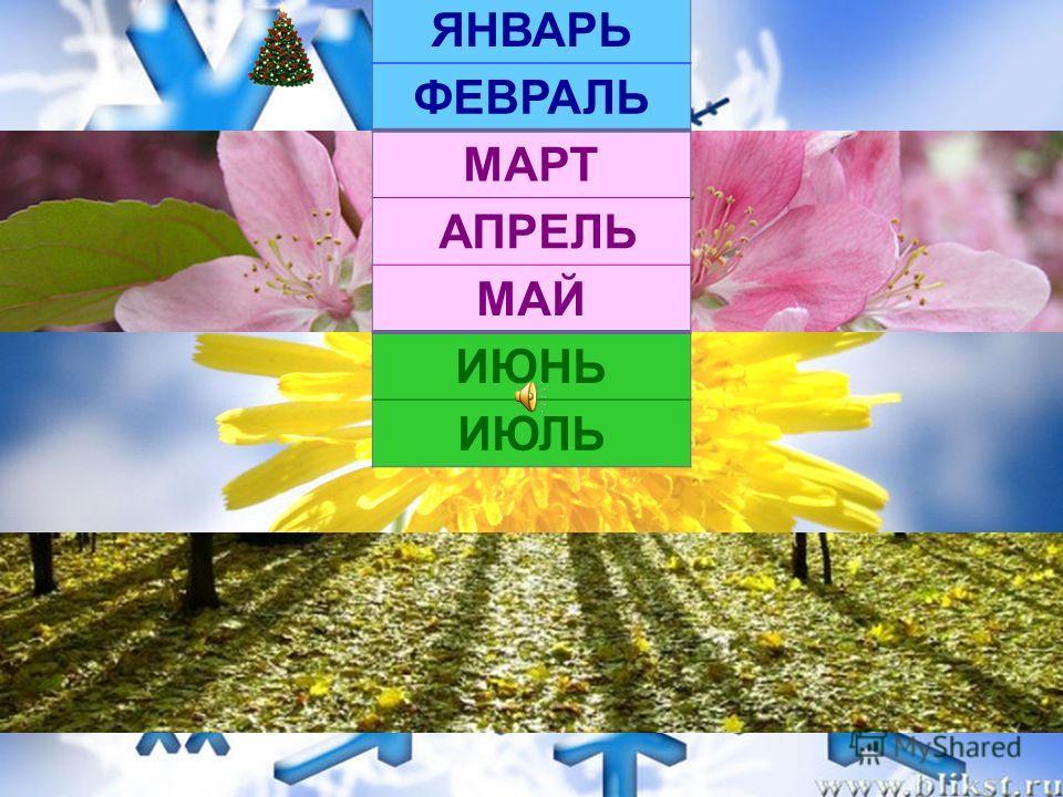 ЯНВАРЬ ФЕВРАЛЬ МАРТ АПРЕЛЬ МАЙ ИЮНЬ