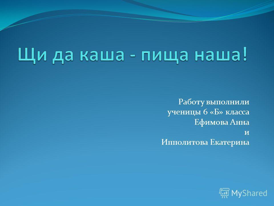 Работу выполнили ученицы 6 «Б» класса Ефимова Анна и Ипполитова Екатерина