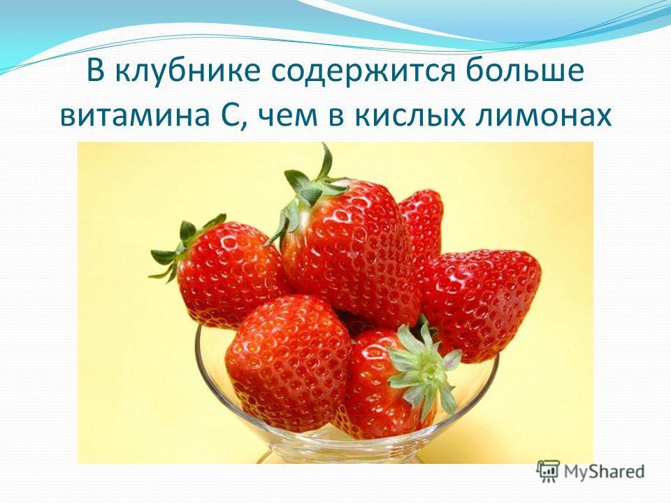 В клубнике содержится больше витамина С, чем в кислых лимонах