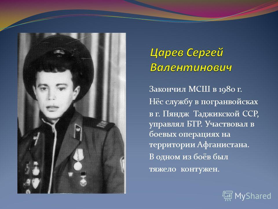 Закончил МСШ в 1980 г. Нёс службу в погранвойсках в г. Пяндж Таджикской ССР, управлял БТР. Участвовал в боевых операциях на территории Афганистана. В одном из боёв был тяжело контужен.