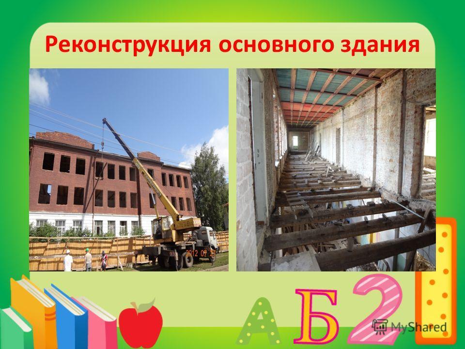 Реконструкция основного здания