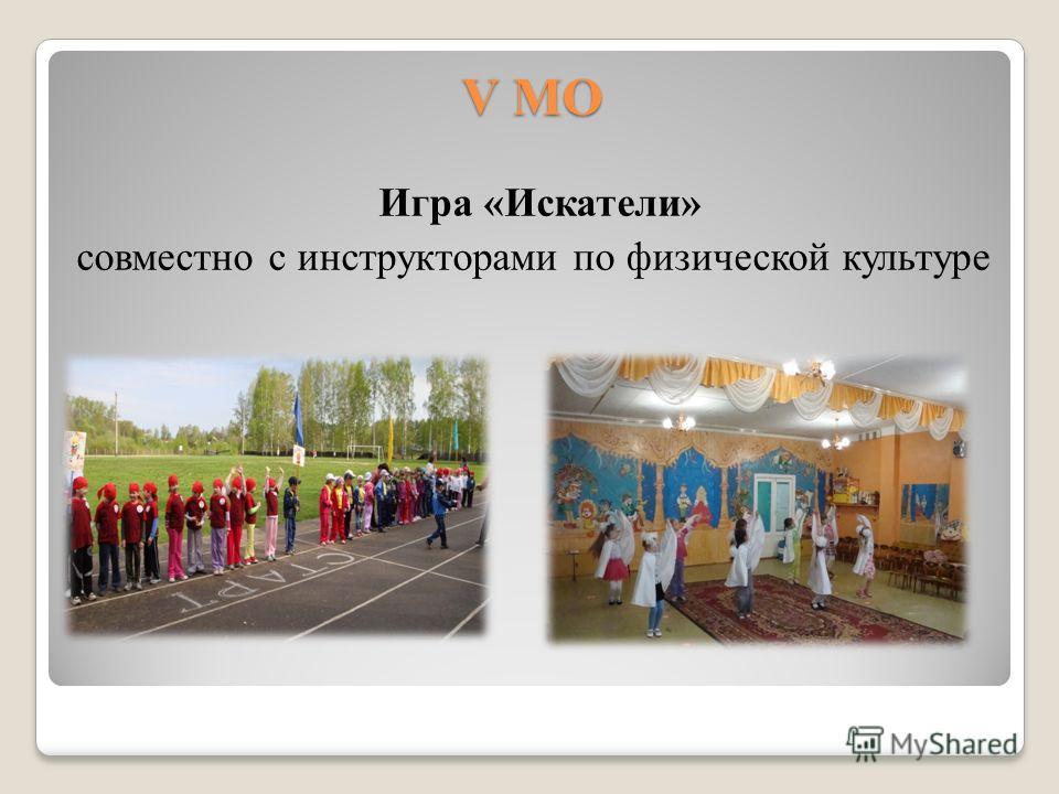 V МО Игра «Искатели» совместно с инструкторами по физической культуре