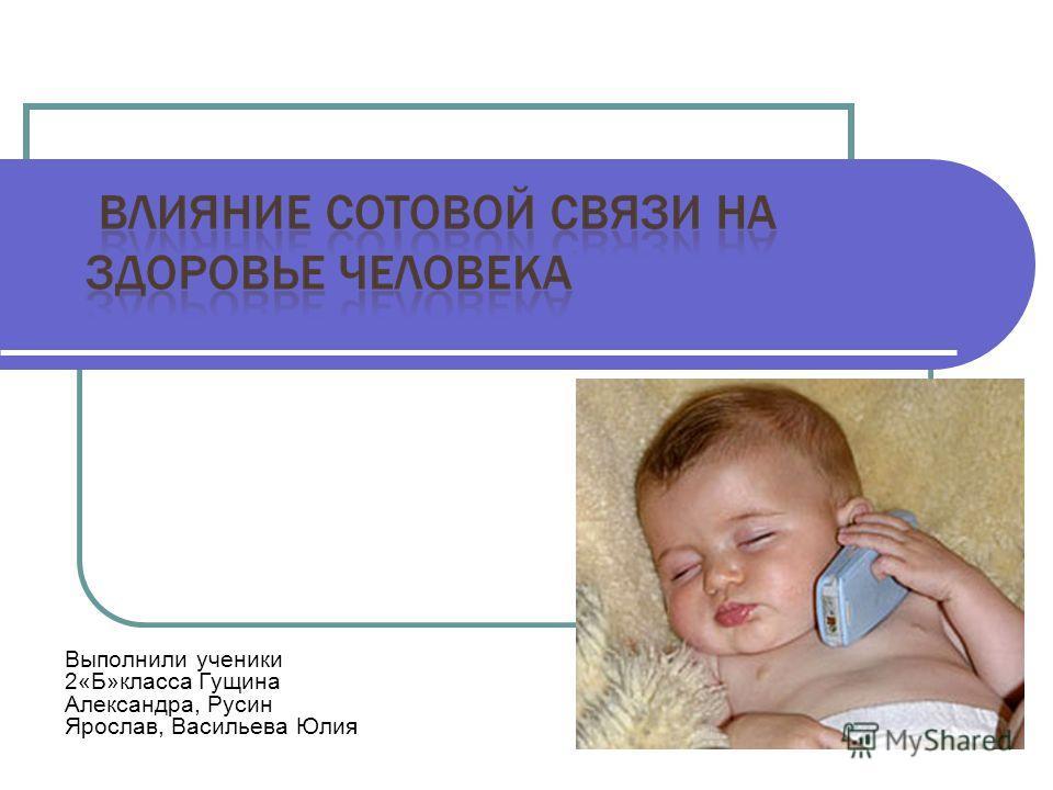 Выполнили ученики 2«Б»класса Гущина Александра, Русин Ярослав, Васильева Юлия