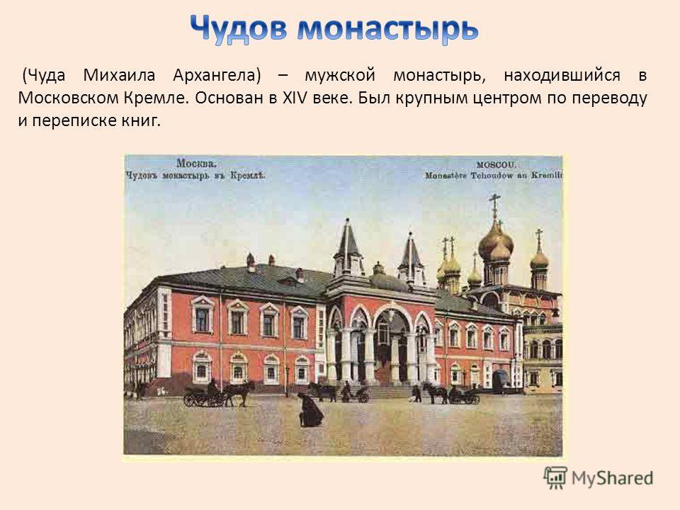 (Чуда Михаила Архангела) – мужской монастырь, находившийся в Московском Кремле. Основан в XIV веке. Был крупным центром по переводу и переписке книг.