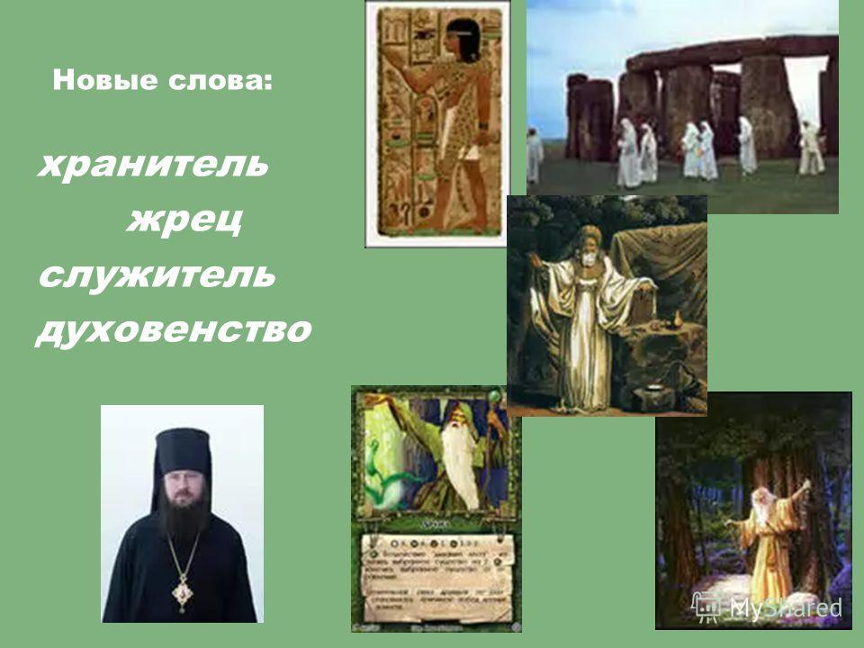 Хранители предания в религиях мира 5