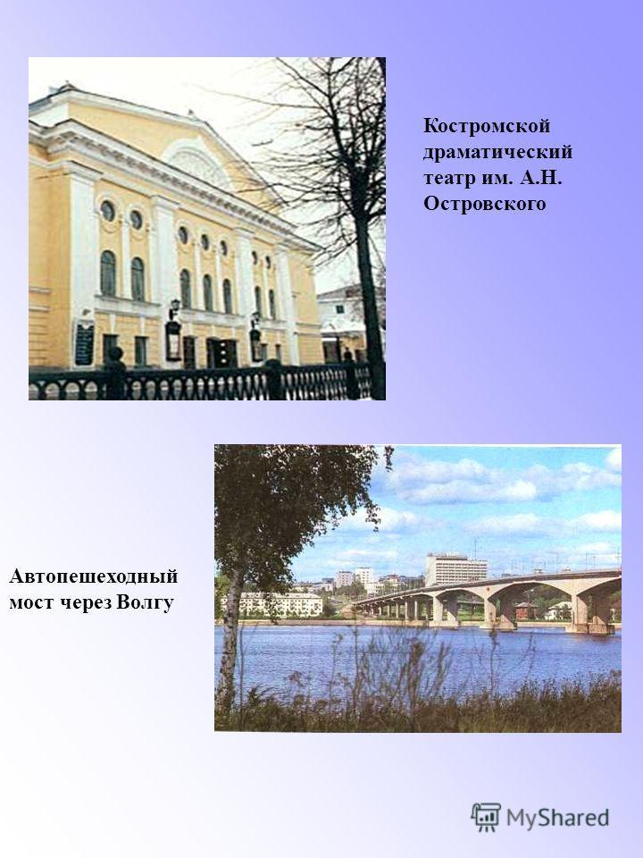 Костромской драматический театр им. А.Н. Островского Автопешеходный мост через Волгу