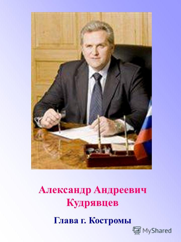 Александр Андреевич Кудрявцев Глава г. Костромы