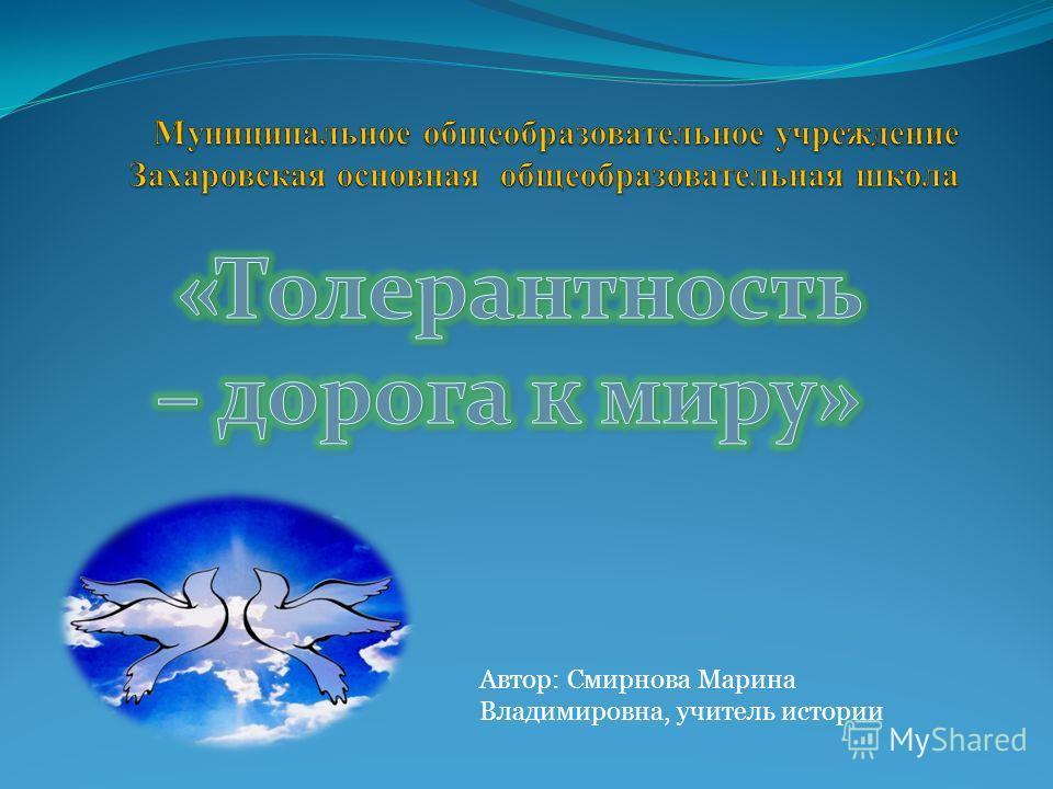 Автор: Смирнова Марина Владимировна, учитель истории